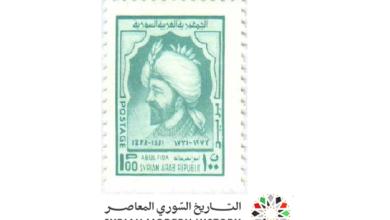 صورة طوابع سورية 1974- أبو الفداء