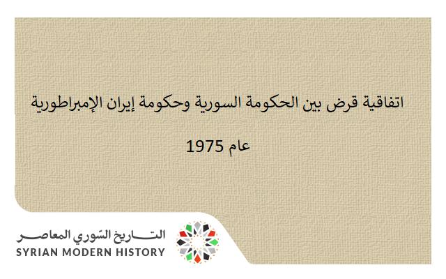 صورة اتفاقية قرض بين الحكومة السورية وحكومة إيران الإمبراطورية عام 1975