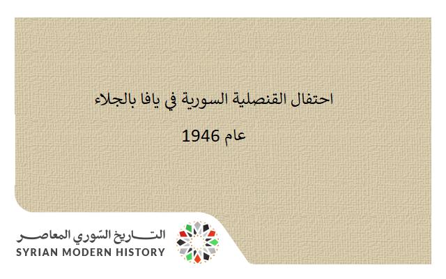 صورة احتفال القنصلية السورية في يافا بالجلاء عام 1946
