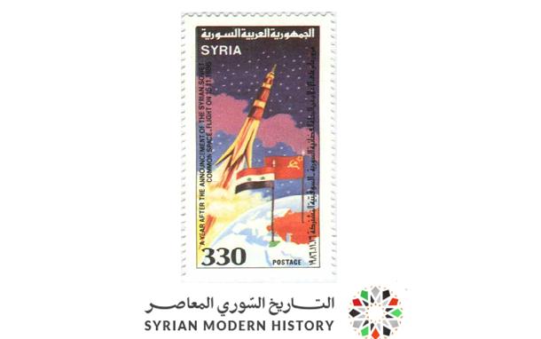 صورة طوابع سورية 1986-  مرور عام على إعلان رحلة الفضاء السورية – السوفيتية