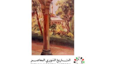 صورة تكية السلطان سليم بدمشق .. لوحة للفنان محمود حماد (6)