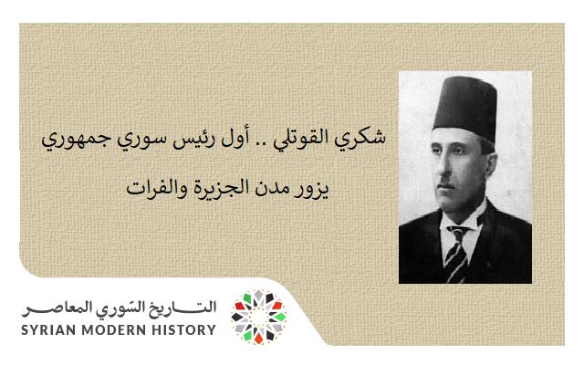 صورة شكري القوتلي .. أول رئيس سوري يزور مدن الجزيرة والفرات