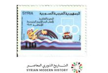 صورة طوابع سورية 1987- الدورة العاشرة لألعاب البحر الأبيض المتوسط في اللاذقية