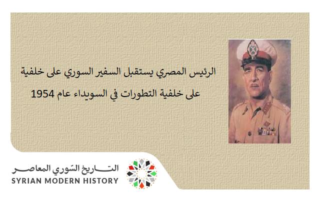 صورة الرئيس المصري يستقبل السفير السوري على خلفية أحداث السويداء 1954