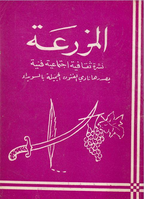 مجلة المزرعة - العدد الأول السويداء 1962