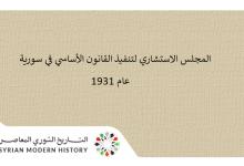 صورة المجلس الاستشاري لتنفيذ القانون الأساسي في سورية 1931