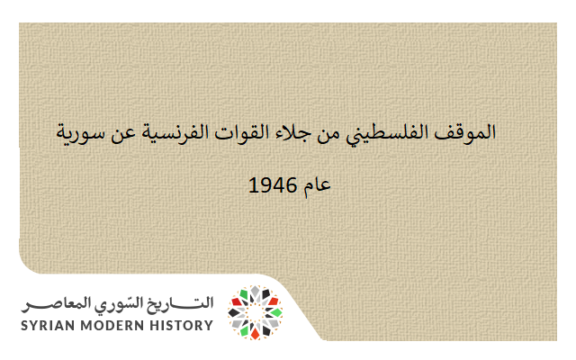 صورة الموقف الفلسطيني من جلاء القوات الفرنسية عن سورية عام 1946
