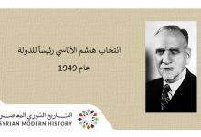 صورة انتخاب هاشم الأتاسي رئيساً للدولة عام 1949