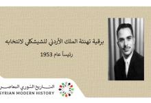 صورة برقية تهنئة الملك الأردني للرئيس الشيشكلي بمناسبة انتخابه رئيساً  عام 1953