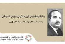 صورة برقية تهنئة رئيس الوزراء الأردني للرئيس الشيشكلي بمناسبة انتخابه رئيساً عام 1953