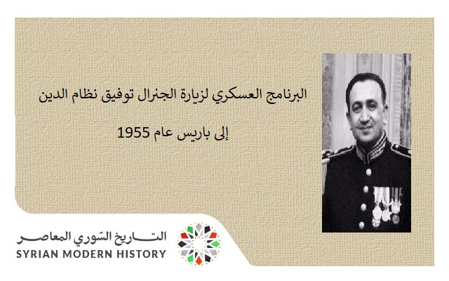 صورة البرنامج العسكري لزيارة الجنرال توفيق نظام الدين إلى باريس عام 1955