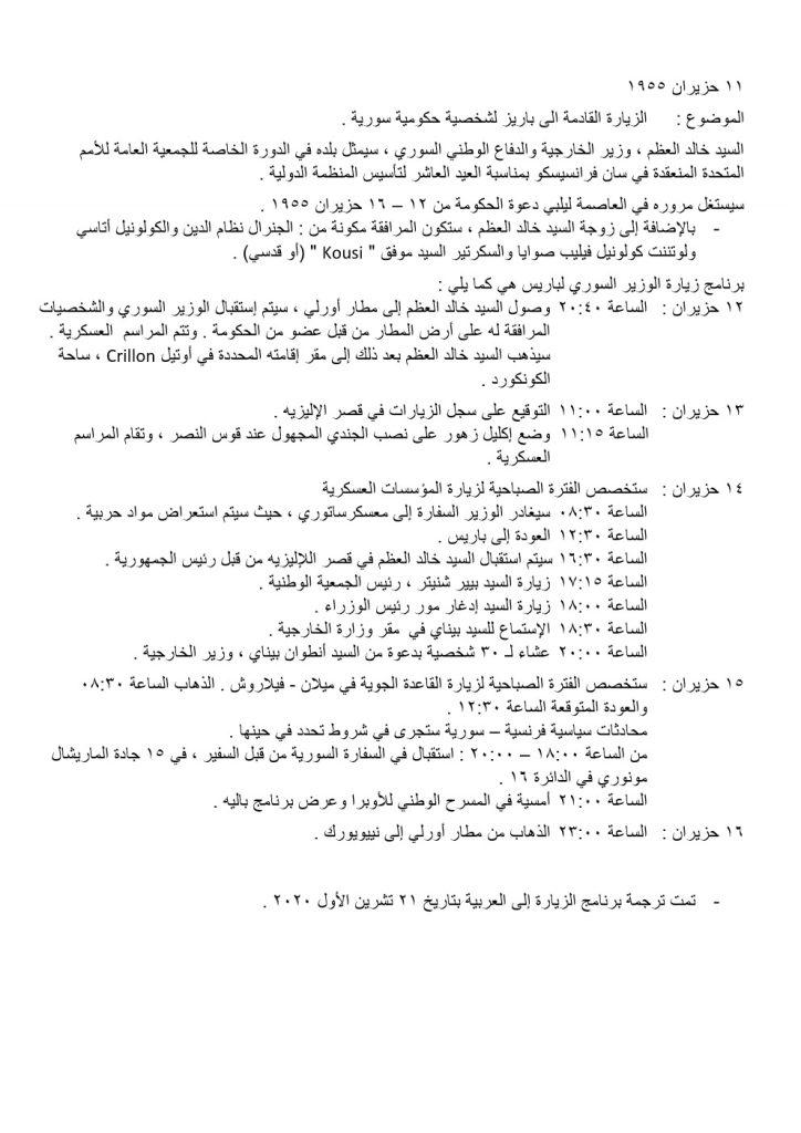 برنامج زيارة خالد العظم والوفد العسكري الى فرنسا عام 1955