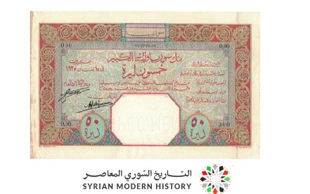 صورة النقود والعملات الورقية السورية 1925 – خمسون ليرة سورية