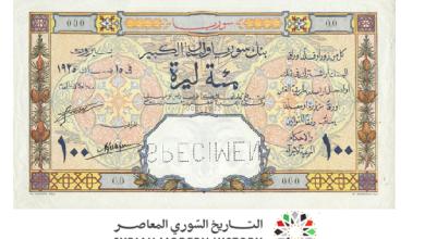 صورة النقود والعملات الورقية السورية 1925 – مئة ليرة سورية