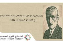صورة بيان إبراهيم هنانو حول مشاركة بعض أعضاء الكتلة الوطنية في انتخابات 1932