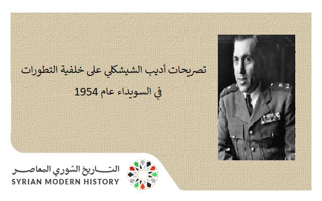 صورة تصريحات أديب الشيشكلي على خلفية التطورات في السويداء عام 1954