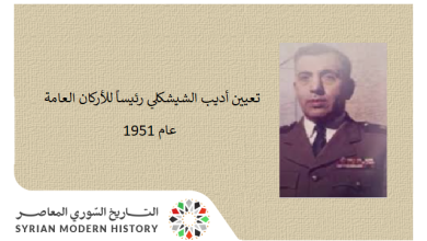 صورة تعيين أديب الشيشكلي رئيساً للأركان العامة 1951م