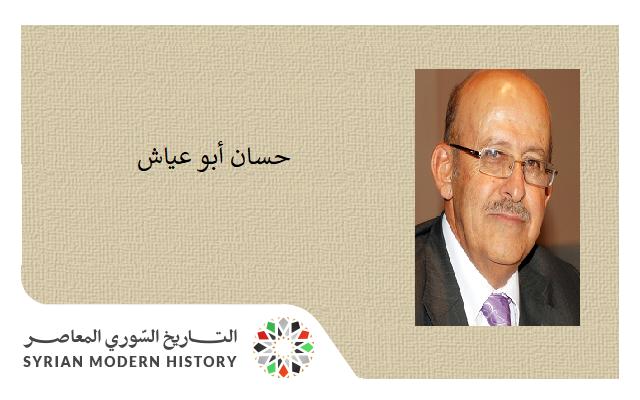 صورة حسان أبو عياش