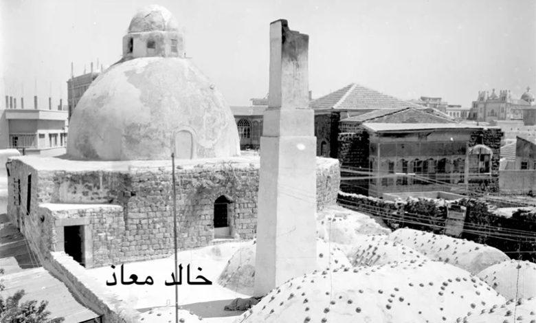 صورة قباب حمام الباشا في حمص في خمسينيات القرن العشرين