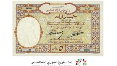 صورة النقود والعملات الورقية السورية 1930 – خمس ليرات سورية