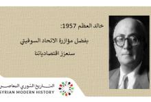 صورة خالد العظم 1957: بفضل مؤازرة الاتحاد السوفيتي سنعزز اقتصادياتنا ونحافظ على استقلالنا