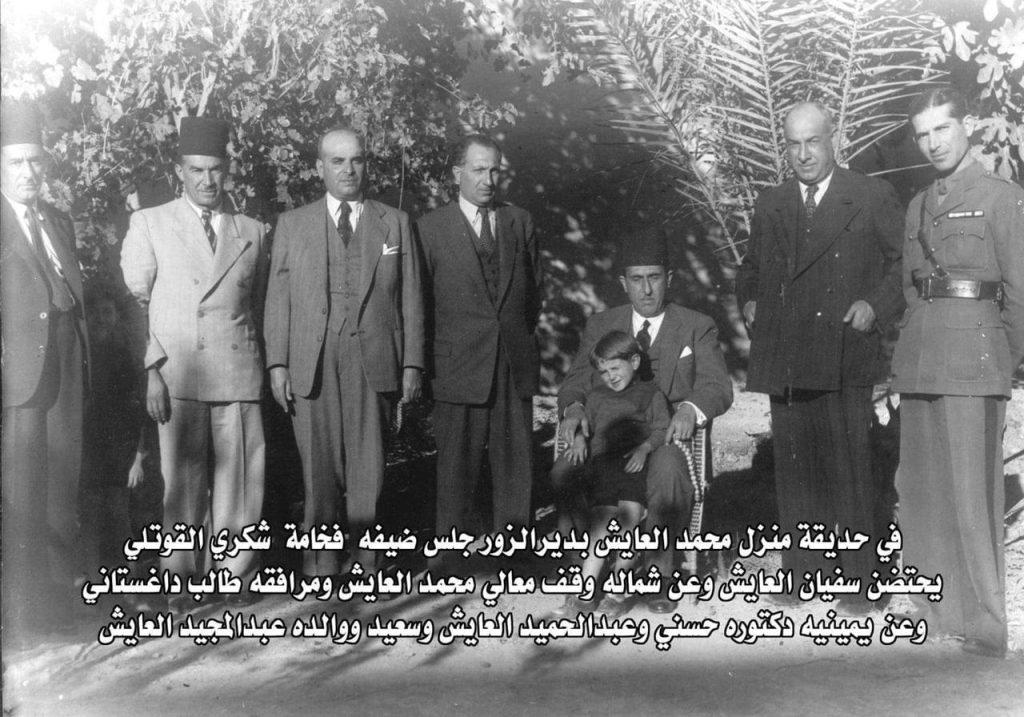 شكري القوتلي في حديقة منزل محمد العايش في دير الزور عام 1945