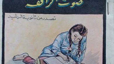 صورة غلاف مجلة صوت الرافقة في الرقة عام 1968