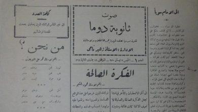 صورة غلاف العدد الأول من نشرة ثانوية دوما عام 1950