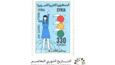 صورة طوابع سورية 1986- يوم المرور العالمي
