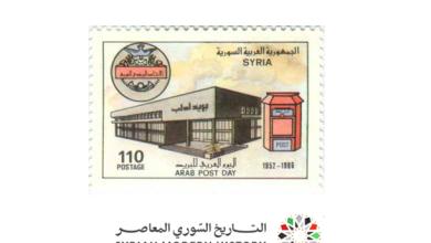 صورة طوابع سورية 1986-  يوم البريد العربي