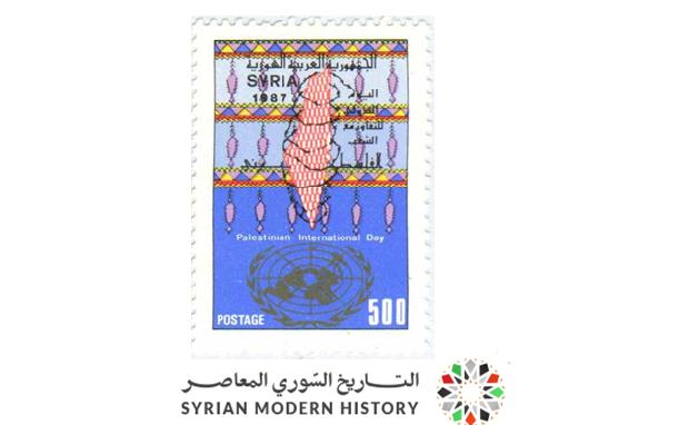 صورة طوابع سورية 1987- اليوم الدولي للتضامن مع الشعب الفلسطيني