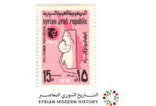 صورة طوابع سورية 1975