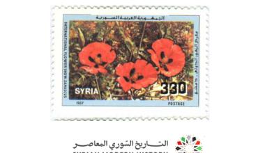 صورة طوابع سورية 1987-معرض الزهور الدولي
