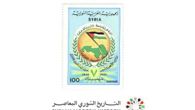 صورة طوابع سورية 1987- ذكرى تأسيس حزب البعث
