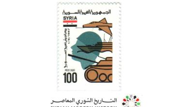 صورة طوابع سورية 1987- عيد الجيش العربي السوري