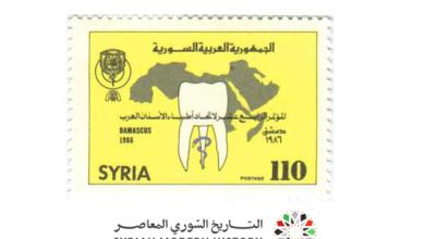 صورة طوابع سورية 1987-المؤتمر 14 لاتحاد أطباء الأسنان العرب