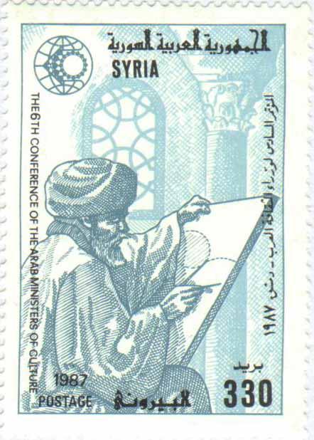 طوابع سورية 1987- مؤتمر وزراء الثقافة العرب