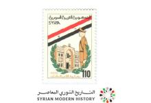 صورة طوابع سورية 1986- يوم قوى الأمن الداخلي