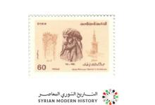 صورة طوابع سورية 1986- عبد الرحمن الداخل