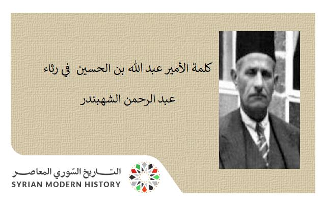 صورة كلمة الأمير عبد الله بن الحسين في تأبين عبد الرحمن الشهبندر