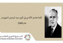صورة كلمة هاشم الأتاسي في تأبين عبد الرحمن الشهبندر