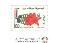 صورة طوابع سورية 1987- عيد الجلاء