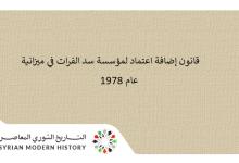 صورة قانون إضافة اعتماد لمؤسسة سد الفرات في ميزانية عام 1977