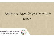 صورة قانون اتخاذ دمشق مقراً المركز العربي للدراسات الإعلامية عام 1980