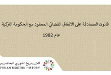 صورة قانون المصادقة على الاتفاق القضائي المعقود مع الحكومة التركية 1982