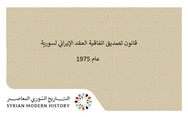 صورة قانون تصديق اتفاقية العقد الإيراني لسورية عام  1976