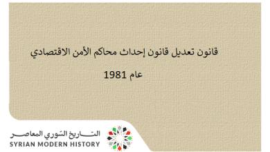 صورة قانون تعديل قانون إحداث محاكم الأمن الاقتصادي عام 1981