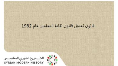صورة قانون تعديل قانون نقابة المعلمين عام 1982