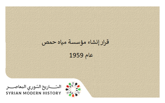 صورة قرار إنشاء مؤسسة مياه حمص عام 1959