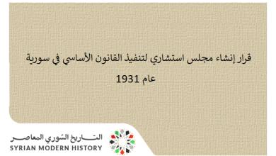 صورة قرار إنشاء مجلس استشاري لتنفيذ القانون الأساسي في سورية عام 1931